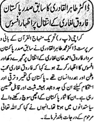 Minhaj-ul-Quran  Print Media CoverageDaily mehahar page 2