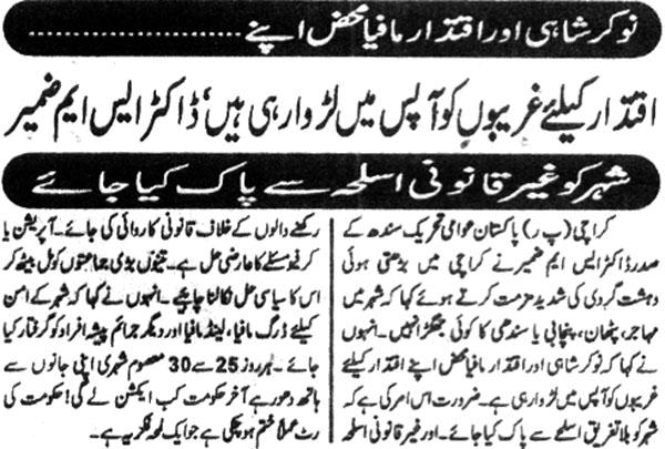 Minhaj-ul-Quran  Print Media CoverageDaily Morning Spal Page 2