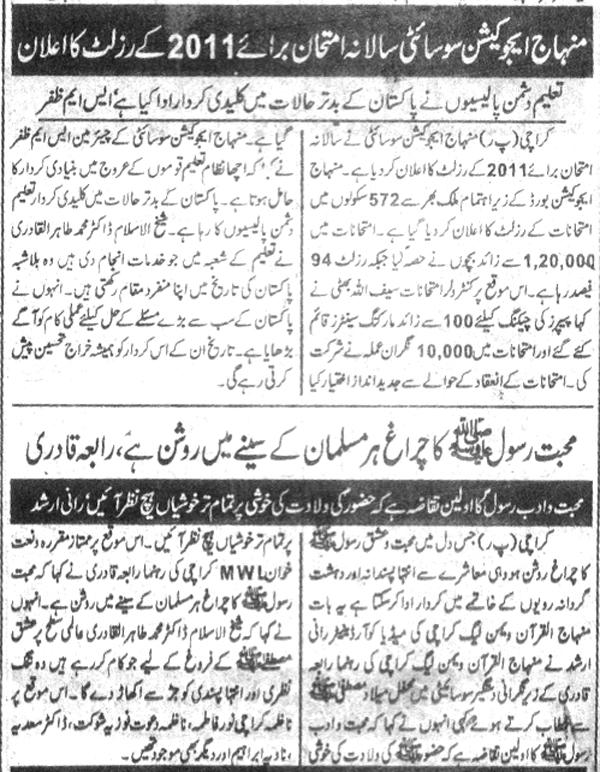 Minhaj-ul-Quran  Print Media Coveragedaily Deyanat