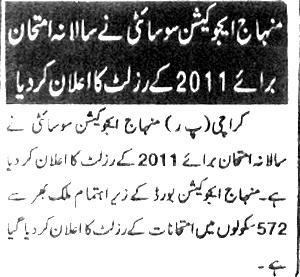 Mustafavi Student Movement Print Media Coverage Daily Kainat Page 2