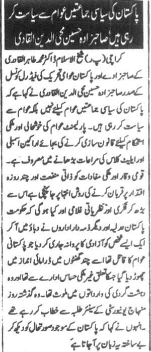 Minhaj-ul-Quran  Print Media CoverageDaily Dianat page3