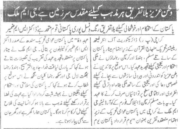تحریک منہاج القرآن Minhaj-ul-Quran  Print Media Coverage پرنٹ میڈیا کوریج daily Deyanat Page 3