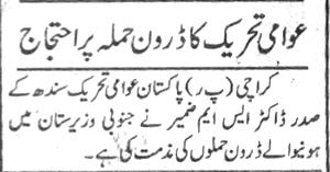 Minhaj-ul-Quran  Print Media CoverageDaily Eeman