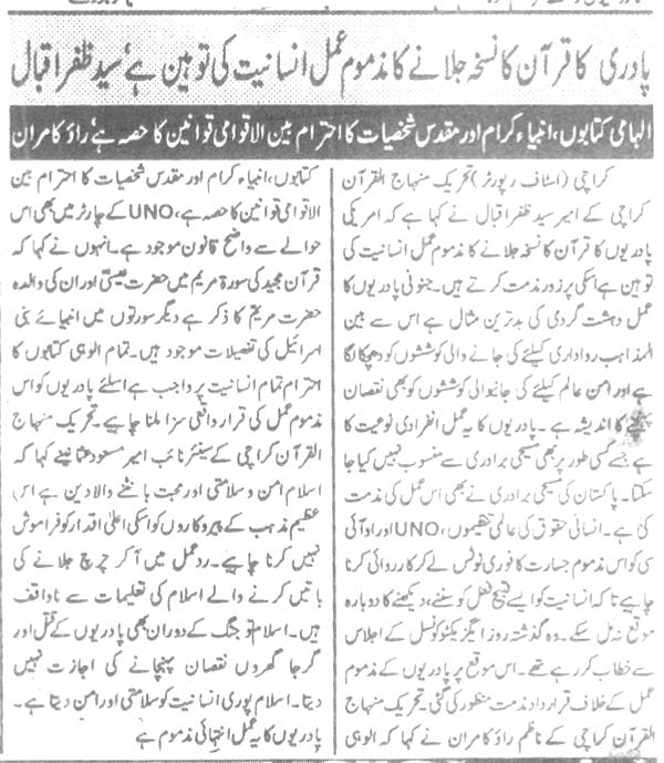 Minhaj-ul-Quran  Print Media CoverageDaily Kainat page2
