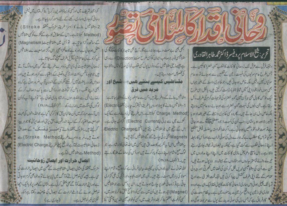 Minhaj-ul-Quran  Print Media Coverage Daily Eeman Page-2