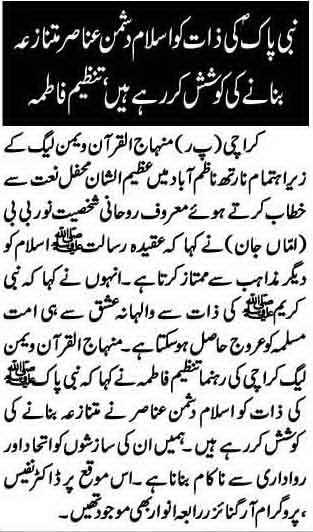 Minhaj-ul-Quran  Print Media Coverage Daily Eeman