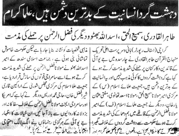 Minhaj-ul-Quran  Print Media CoverageDaily Express Page-2