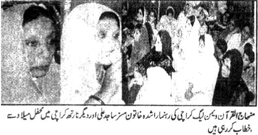Minhaj-ul-Quran  Print Media CoverageDaily Asas Page-2