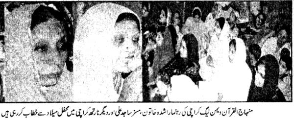 تحریک منہاج القرآن Minhaj-ul-Quran  Print Media Coverage پرنٹ میڈیا کوریج Daily Shumal Page -4