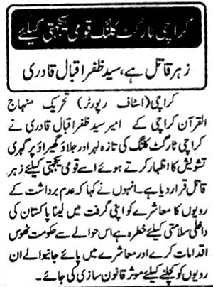 تحریک منہاج القرآن Minhaj-ul-Quran  Print Media Coverage پرنٹ میڈیا کوریج Daily Josh