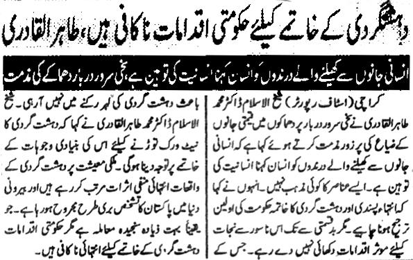 Minhaj-ul-Quran  Print Media Coverage Daily Kainat page2