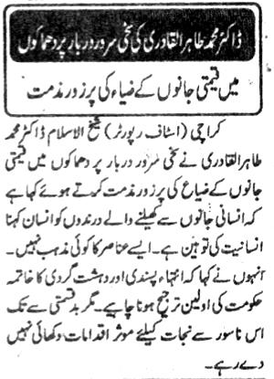 Minhaj-ul-Quran  Print Media Coverage Daily Josh