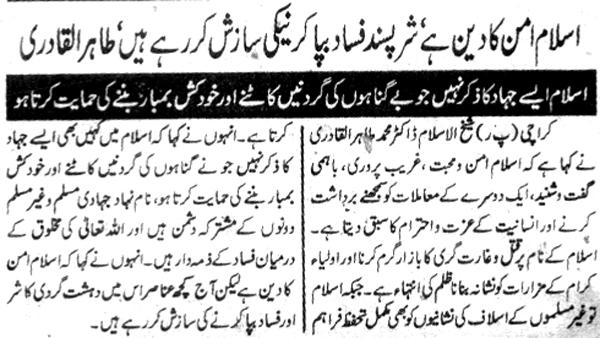 Mustafavi Student Movement Print Media Coverage daily Deyanat Page 3