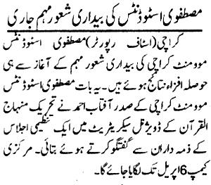 Minhaj-ul-Quran  Print Media CoverageDaily Khabrain Page 2