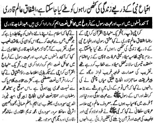 Minhaj-ul-Quran  Print Media Coveragedaily Deyanat Page 3