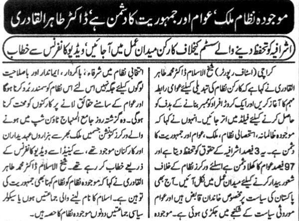 تحریک منہاج القرآن Minhaj-ul-Quran  Print Media Coverage پرنٹ میڈیا کوریج