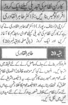 Minhaj-ul-Quran  Print Media Coverage Daily Nawai waqt Page 2
