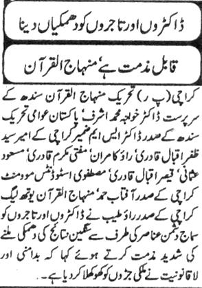تحریک منہاج القرآن Minhaj-ul-Quran  Print Media Coverage پرنٹ میڈیا کوریج Daily Muqadama Page- 7