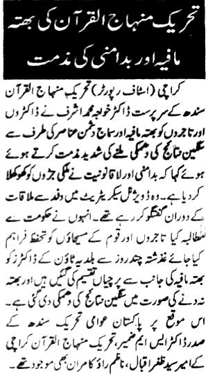 تحریک منہاج القرآن Minhaj-ul-Quran  Print Media Coverage پرنٹ میڈیا کوریج Daily Asas Page-2