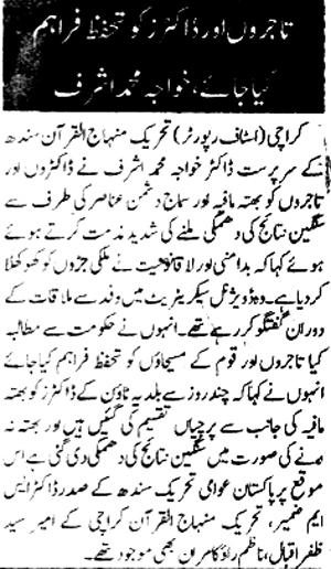 Minhaj-ul-Quran  Print Media Coverage Daily Din Page-2
