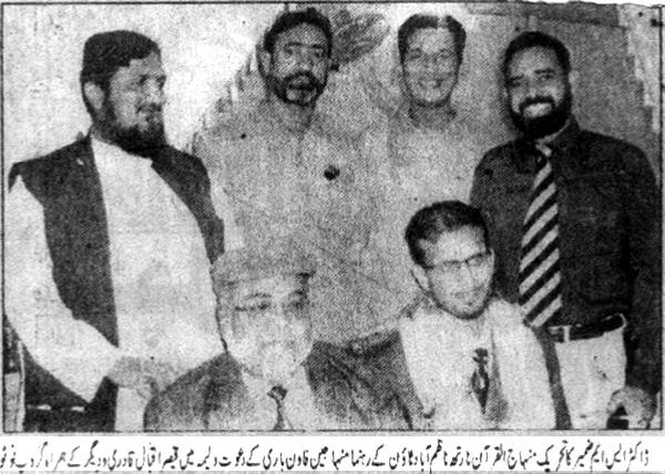 Minhaj-ul-Quran  Print Media Coverage Daily Janbaz Page-2