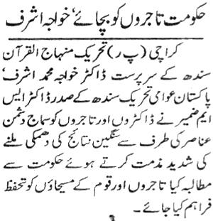 Minhaj-ul-Quran  Print Media CoverageDaily Eeman Page-2