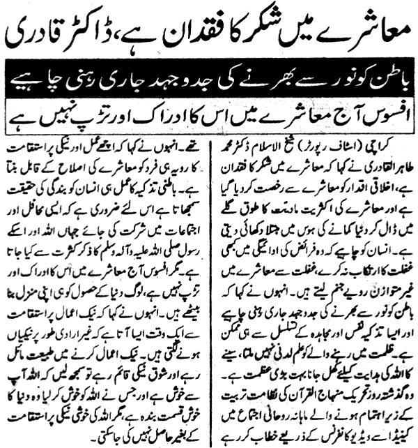 Minhaj-ul-Quran  Print Media CoverageDaily Express Page-9