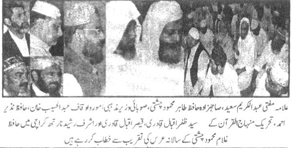 تحریک منہاج القرآن Minhaj-ul-Quran  Print Media Coverage پرنٹ میڈیا کوریج Daily Nawai-e-waqt Page-3