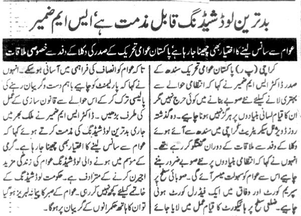 Minhaj-ul-Quran  Print Media CoverageDaily Deyanat page -3