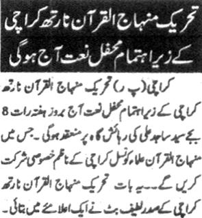 Minhaj-ul-Quran  Print Media CoverageDaily Kainat Page 3