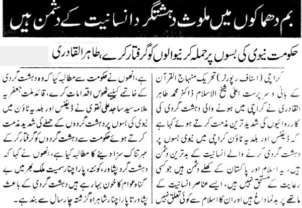 Minhaj-ul-Quran  Print Media CoverageDaily   Express Page-III