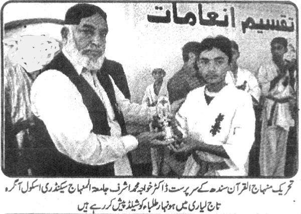 Pakistan Awami Tehreek  Print Media Coverage Daily Josh page 2