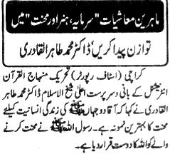 تحریک منہاج القرآن Minhaj-ul-Quran  Print Media Coverage پرنٹ میڈیا کوریج Daily Josh Page-4