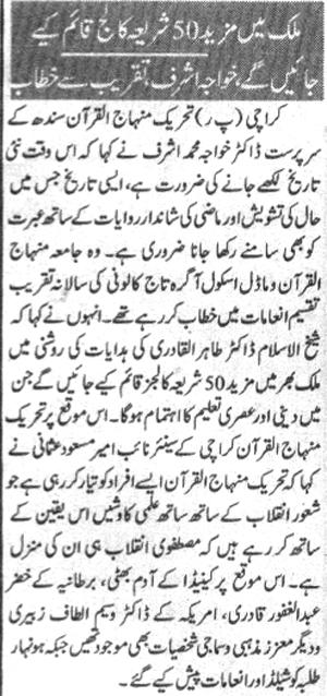 Minhaj-ul-Quran  Print Media CoverageDaily Jang Page- 4