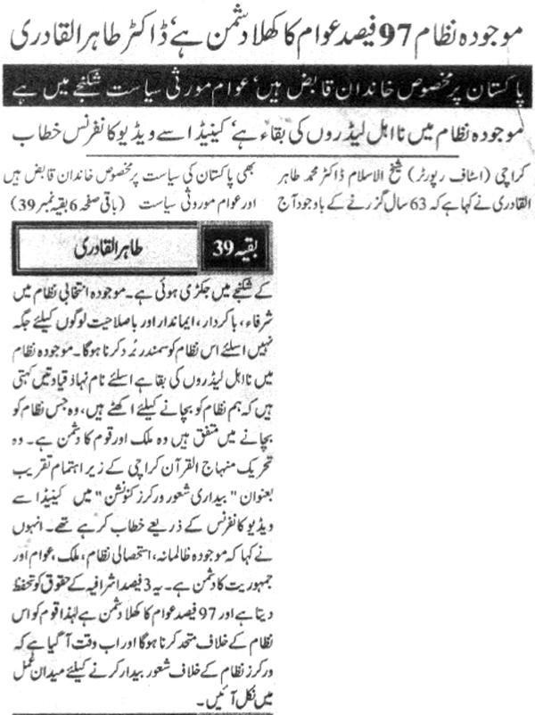 Minhaj-ul-Quran  Print Media CoverageDaily Nawai-e-waqt Page-8