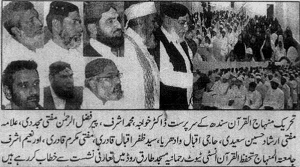 Minhaj-ul-Quran  Print Media CoverageDaily Qaumi Akhbar Page3
