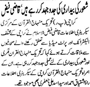 Pakistan Awami Tehreek  Print Media Coverage Daily Riasat Page-2