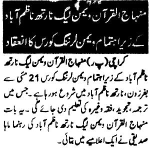Pakistan Awami Tehreek  Print Media Coverage Daily Janbaz Page-2