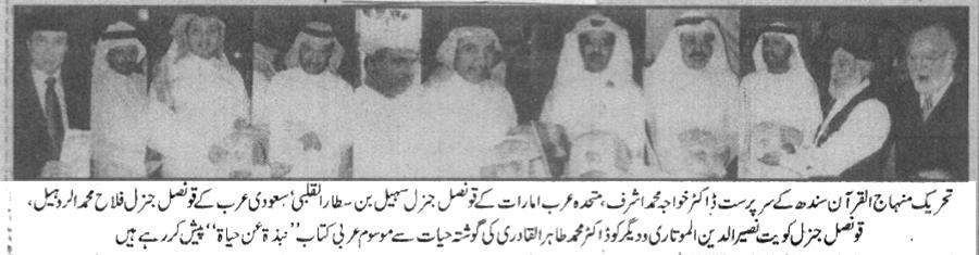 Minhaj-ul-Quran  Print Media CoverageDaily Nawai-e-waqt Page-2