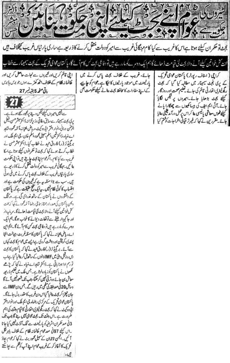 Minhaj-ul-Quran  Print Media CoverageDaily Asas page-4