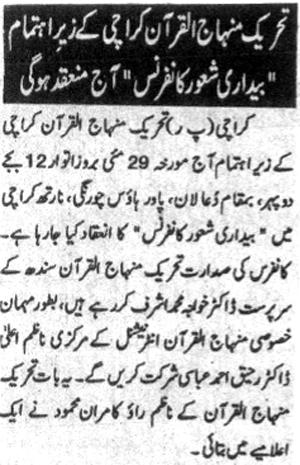 Minhaj-ul-Quran  Print Media CoverageDaily kainat Page-2
