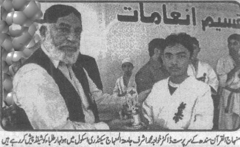 Minhaj-ul-Quran  Print Media CoverageDaily Josh Page-4