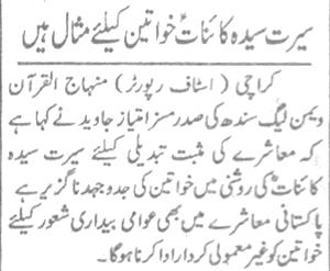 Pakistan Awami Tehreek  Print Media Coverage Daily Eeman page-2