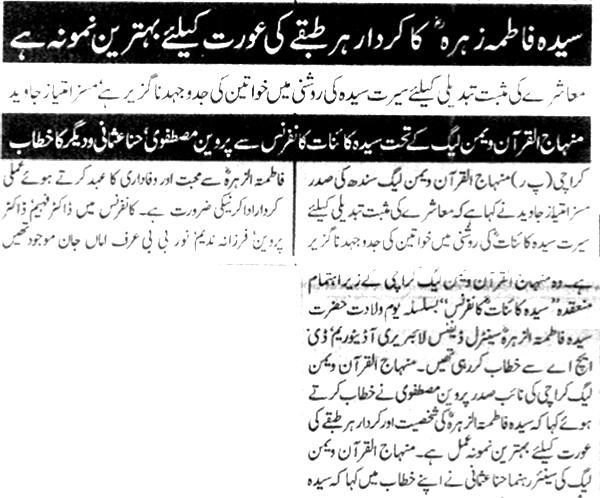 Minhaj-ul-Quran  Print Media CoverageDaily Nawaiwaqt Page 3