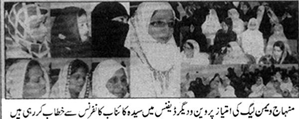 Minhaj-ul-Quran  Print Media CoverageDaily Insaf Page-3
