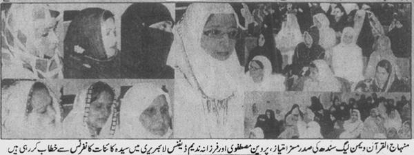 Pakistan Awami Tehreek  Print Media Coverage Daily Janbaz Page2