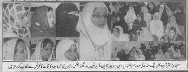 تحریک منہاج القرآن Minhaj-ul-Quran  Print Media Coverage پرنٹ میڈیا کوریج Daily Mehshar Page-2