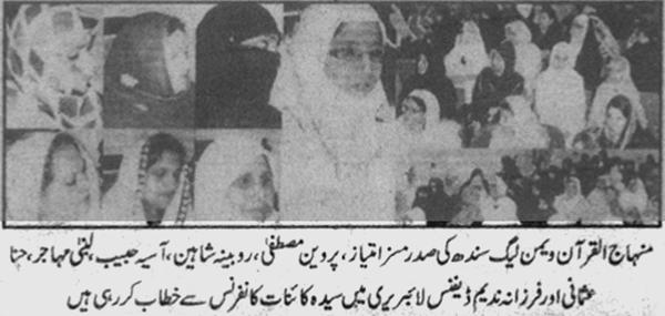 Pakistan Awami Tehreek  Print Media Coverage daily shumal page 4