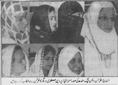 Pakistan Awami Tehreek  Print Media Coverage Daily Deyanat Page-3