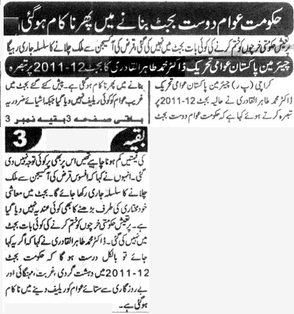 Minhaj-ul-Quran  Print Media CoverageDaily Al-sharq Page-2